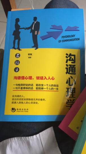 全3册 热卖推荐 心理学书籍 心理学入门 非暴力沟通 人际交往 幽默 沟通 谈判心理学  晒单图