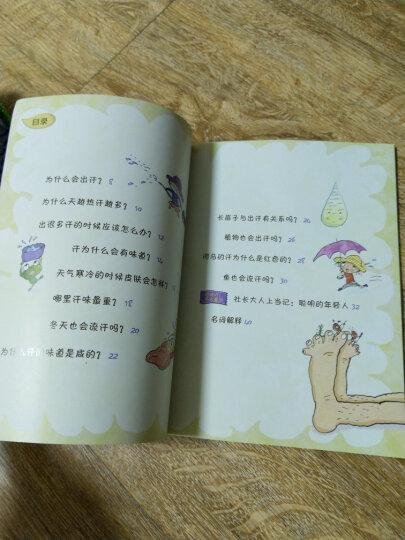 有味道的书:满足孩子对便便、尿尿、屁屁、流汗、打嗝所有好奇心的趣味健康知识绘本 儿童书籍 晒单图