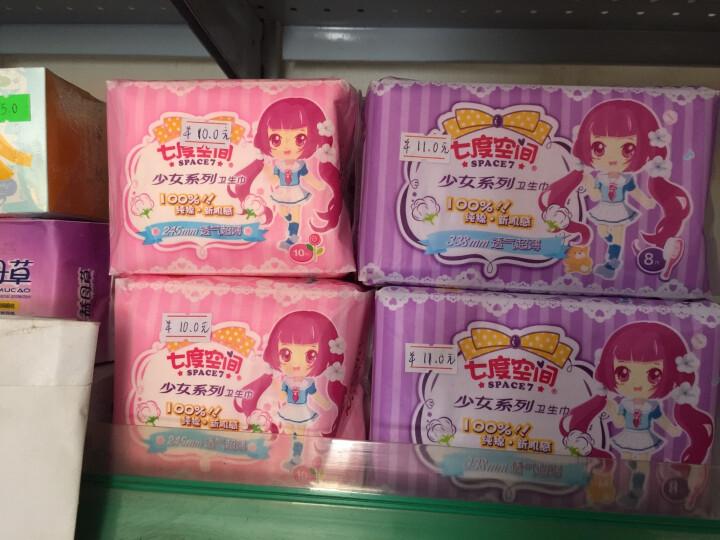 七度空间(SPACE7) 少女系列卫生巾 纯棉表层超薄超长夜用338mm*8片(新老包装随机发货) 晒单图