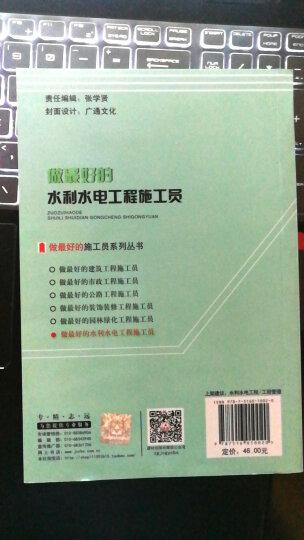 做最好的水利水电工程施工员/做最好的施工员系列丛书 晒单图