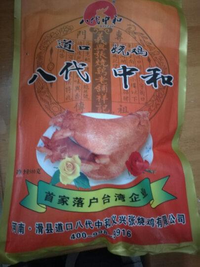 道口烧鸡 八代中和 义兴张烧鸡 手撕鸡 卤味熟食 500g 晒单图