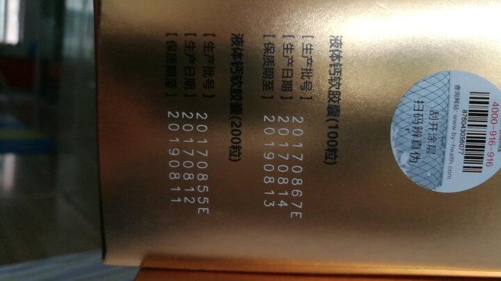 汤臣倍健 蜂胶 巴西绿蜂胶软胶囊+维生素C橘子味(30g/瓶×1瓶+72g/瓶×1瓶)礼盒装 晒单图