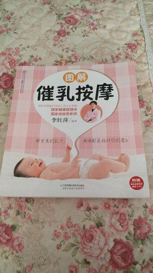 新生儿护理+金牌月嫂月子餐(套装共3册) 晒单图