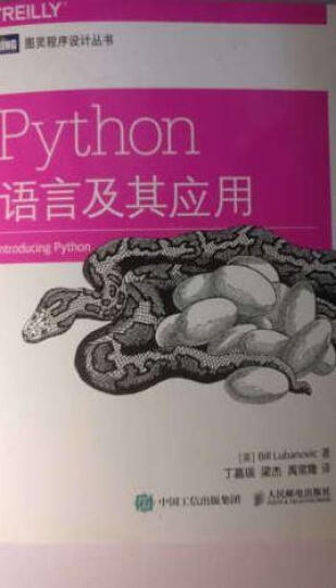 Python语言及其应用 晒单图