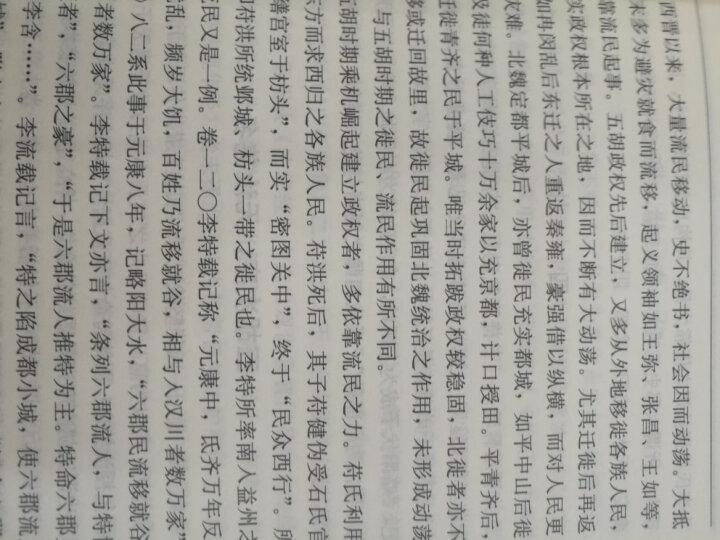 魏晋南北朝史札记(补订本)  晒单图
