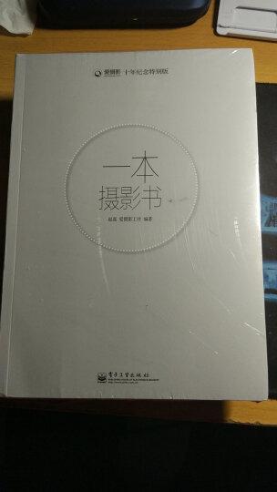 上帝之眼:旅行者的摄影书(套装1-3册) 晒单图