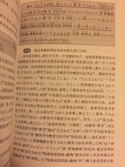 实用日汉翻译教程 晒单图