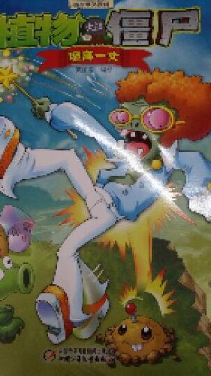 植物大战僵尸极品爆笑漫画:魔高一丈 晒单图