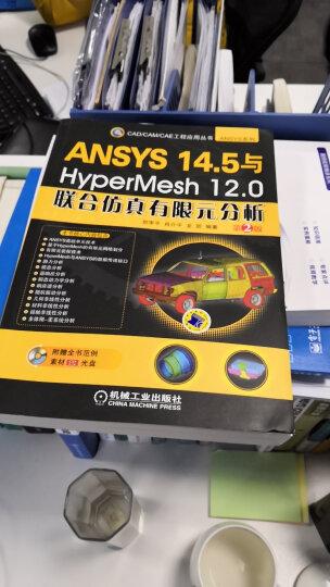 ANSYS 14.5与HyperMesh 12.0联合仿真有限元分析(第2版) 晒单图