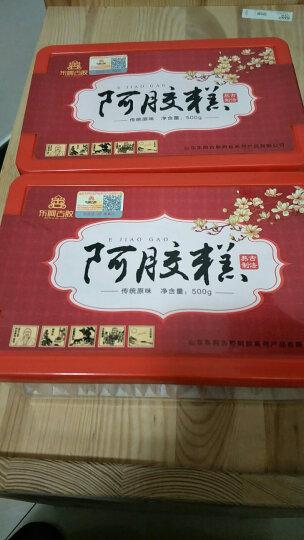 古胶 东阿 即食阿胶糕 东阿原产固元糕滋补阿胶糕 传统口味500g 传统口味200g 晒单图