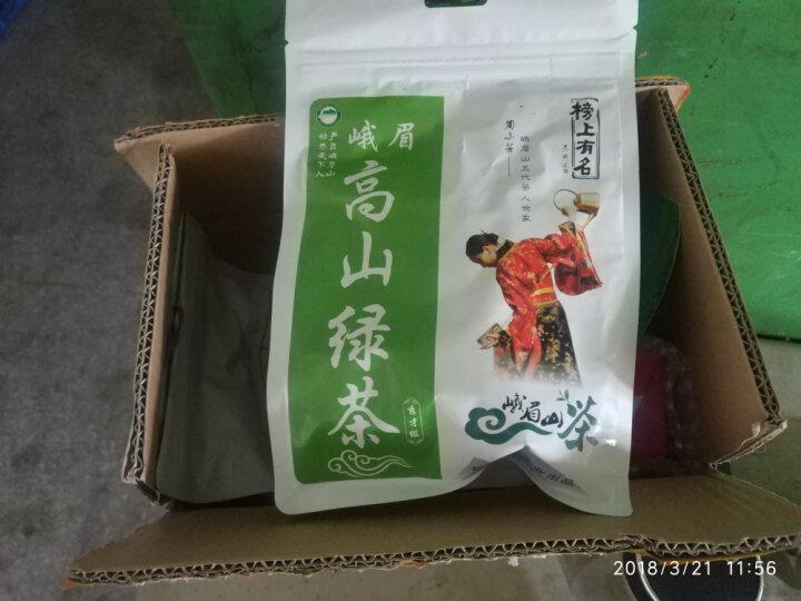 榜上有名 四川峨眉山茶 2020新茶 特级春茶绿茶茶叶 日照绿茶毛峰毛尖半斤散袋装 晒单图