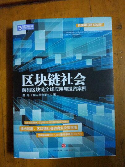 区块链社会:解码区块链全球应用与投资案例 中信出版社图书 晒单图