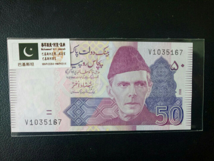 聚优尚  全新亚洲巴基斯坦纸币收藏品 外国退出流通钱币 5-100卢比人物版6枚纸钞套装 晒单图