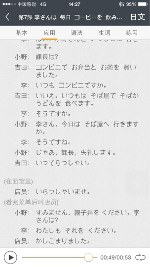 标日 初级 教材 上下册?? +趣味日语语音卡片? (套装共3册) 附2张光盘和电子书)新版中日交流 标准日本语 人民教育 晒单图