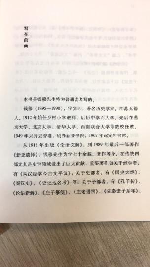三联文丛:孔子传 晒单图