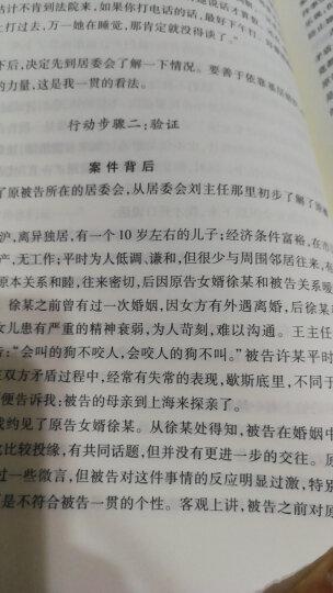 民商事审判方法 晒单图