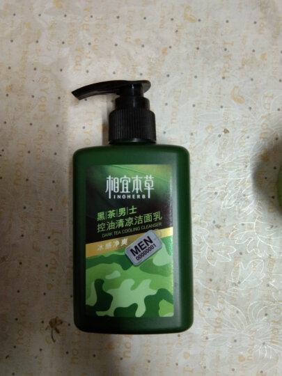 相宜本草 黑茶男士保湿乳80g(补水护肤、控油乳液) 晒单图