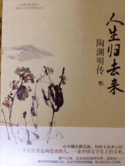 陶渊明传:中国文脉系列 晒单图