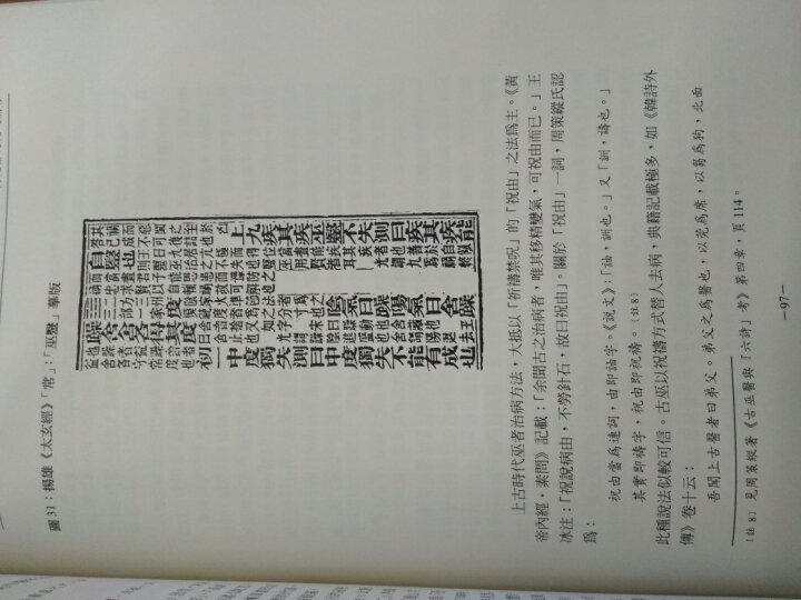 传播学史:一种传记式的方法 晒单图