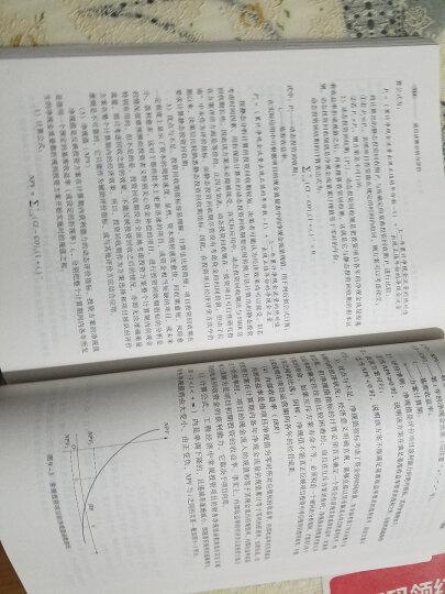 2017全国咨询工程师(投资)职业资格考试教材配套历年真题精析与权威命题预测:现代咨询方法与实务 晒单图