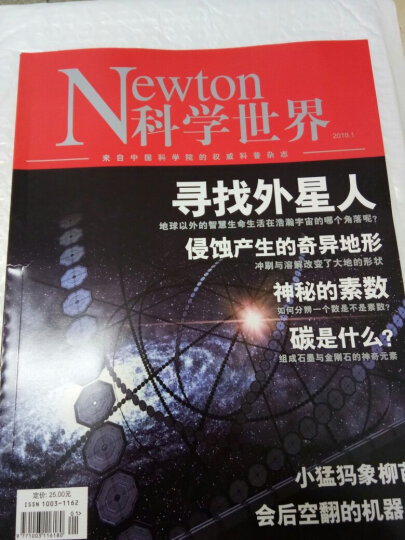 Newton科学世界 科普期刊2018年9月起订全年杂志订阅新刊预订1年共12期 晒单图
