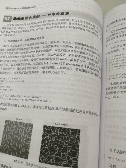 模式识别与智能计算―MATLAB技术实现(第3版) 晒单图