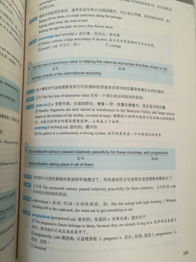 新东方 托福高分范文大全 晒单图