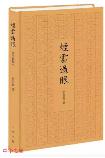 文学名家名著:啼笑皆非(纪念典藏版) 晒单图