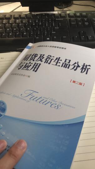 2017年期货从业考试指定用书:期货及衍生品分析与应用(第二版) 晒单图