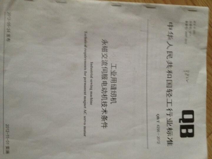中华人民共和国轻工行业标准(QB/T 4296-2012):工业用缝纫机 永磁交流伺服电动机技术条件 晒单图