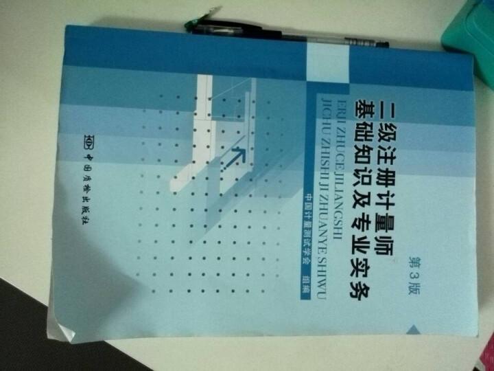 二级注册计量师基础知识及专业实务(第3版) 晒单图