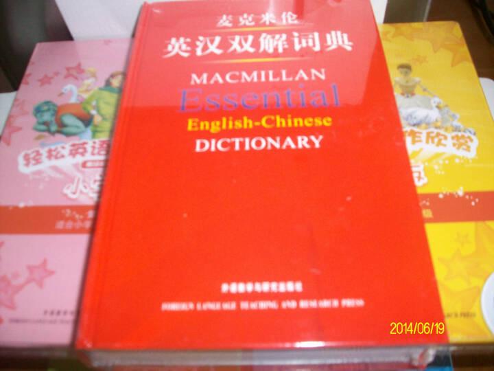 轻松英语名作欣赏(小学版)(套装共20册)(附MP3光盘4张+麦克米伦英汉双解词典1本) 晒单图
