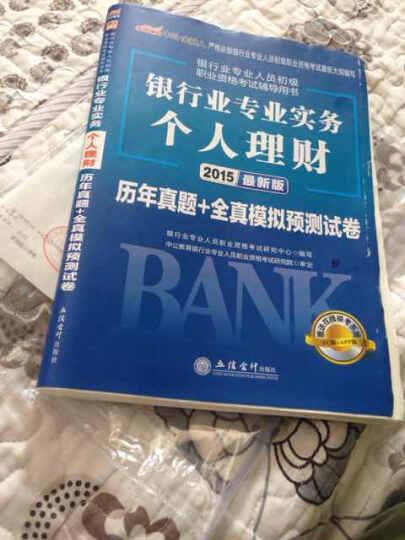 中公版·2015银行业专业人员初级职业资格考试辅导用书:银行业专业实务个人理财历年真题+全真模拟预测试卷 晒单图