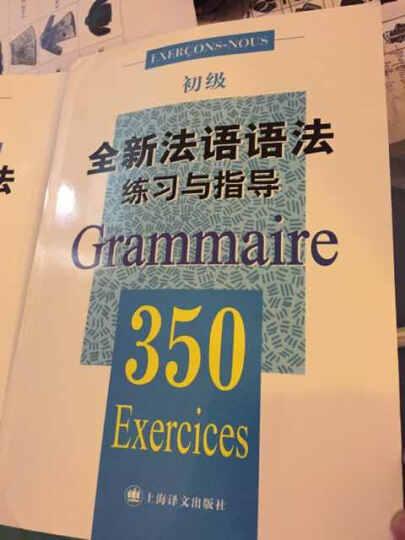 全新法语语法练习与指导.350初级 晒单图