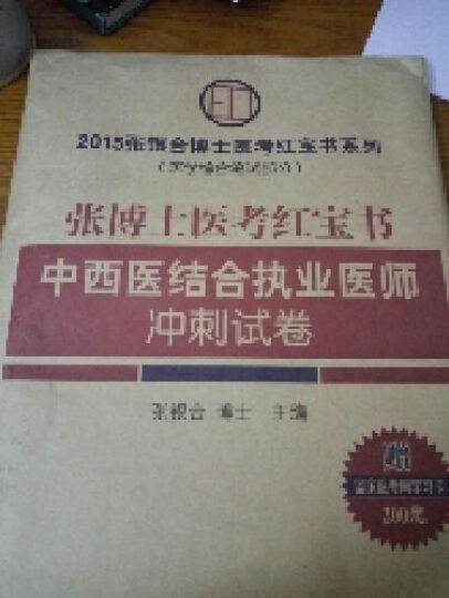 2015张博士医考红宝书:中西医结合执业医师冲刺试卷 晒单图