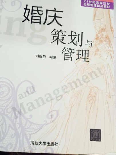 婚庆策划与管理 晒单图