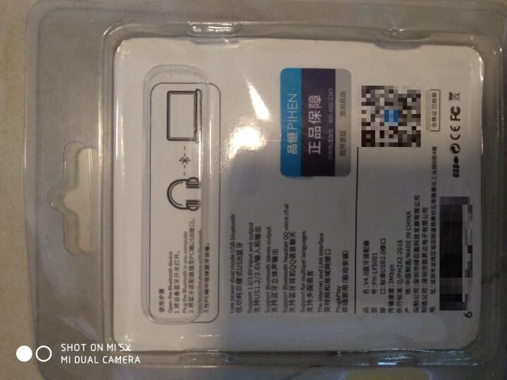 品恒(PIHEN)PH-LYS001 USB蓝牙适配器4.0 USB音频接收器 电脑音频发射器 支持Win7/8/10笔记本台式机 黑 晒单图