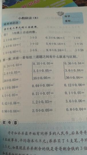 新课标小学数学口算练习册 五年级上册 晒单图
