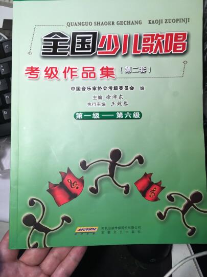 全国少儿歌唱考级作品集 1-6级第二套 中国音乐家协会考级曲集 儿童音乐声乐考级书籍 声乐 晒单图