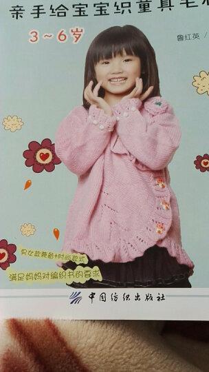 亲手给宝宝织童真毛衣 3-6岁 晒单图