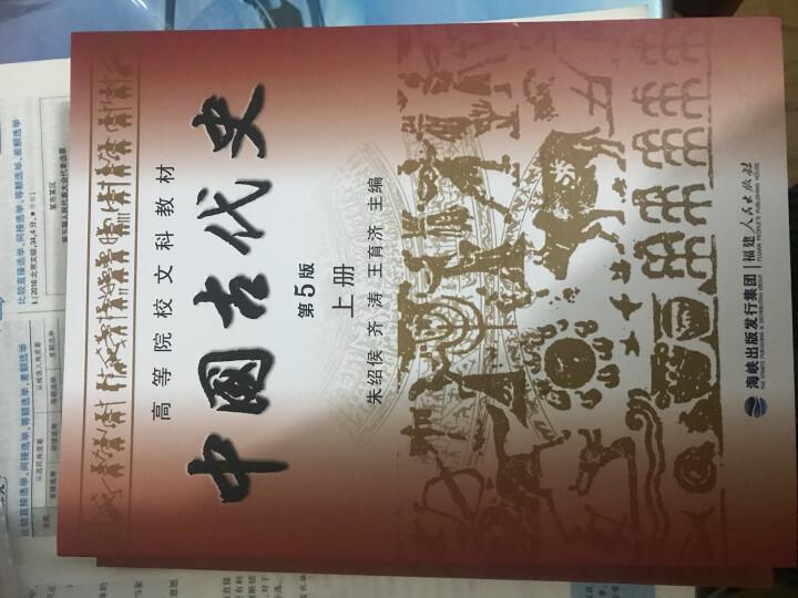 中国古代史(第五版第5版)(上+下册)朱绍侯 福建人民 历史学考研 晒单图