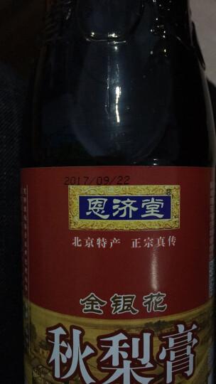 【金懋祥】恩济堂金银花秋梨膏850g*1瓶 北京特产 饮料冲调 晒单图