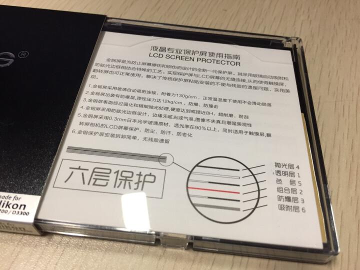金钢(GGS)尼康 D3200贴膜 相机贴膜 单反相机钢化膜 金钢膜 相机屏幕保护膜 晒单图