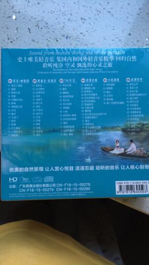 汽车车载音乐 欢乐之舞轻音乐(6CD)(京东专卖) 晒单图