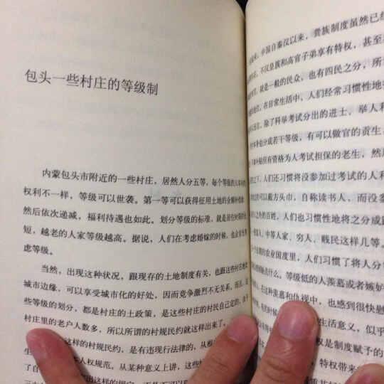 中国人为什么看不起中国人 晒单图