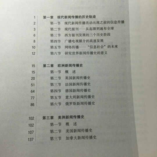 """外国新闻传播史纲要(第2版)/""""十二五""""普通高等教育本科国家级规划教材 晒单图"""