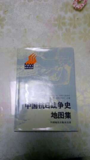 中国抗日战争史地图集 晒单图