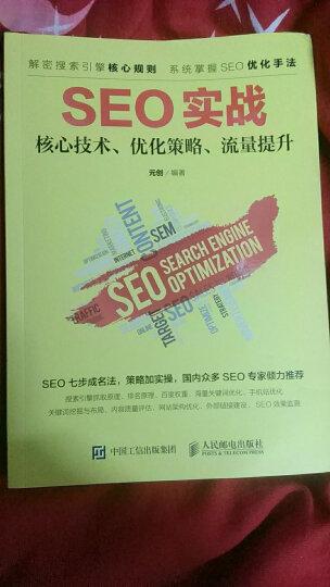 SEO实战 核心技术、优化策略、流量提升 晒单图