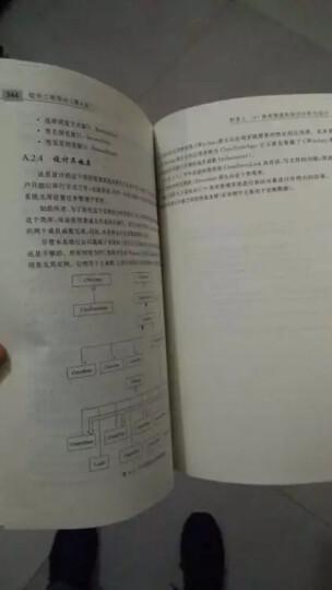 """软件工程导论(第6版)学习辅导/21世纪软件工程专业规划教材·""""十二五""""普通高等教育本科国家级规划教材 晒单图"""