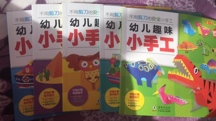 幼儿趣味小手工书6册 剪折折纸大全儿童立体手工制作3-6-7岁宝宝儿童幼儿手工益智玩具书 晒单图